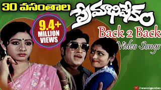 30-vasanthala---premabhishekam-movie-back-2-back-songs