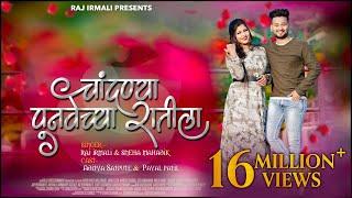 Chandanya Punvecha Ratila |Official Video| Raj Irmali  |Sneha Mahadik | Aditya Satpute | Payal Patil