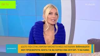 Διλήμματα: «Μου προσφέρουν λεφτά για να χωρίσω ένα ζευγάρι» - Ευτυχείτε! | OPEN TV