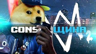 [CONSOLЩИНА] СМОТРЯЩИЕ ПЕСИКИ 2 - 0 из 10! (Watch Dogs 2)