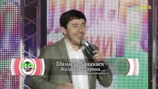 Шамиль Ханакаев - Желание старика