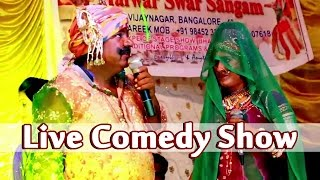 Rajasthani Comedy Video 2015 | Suresh Pareek Live | Marwadi Funny JOKES | Full Video 1080p