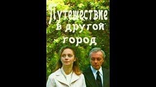 К.Лавров, И.Купченко. Путешествие в другой город