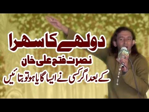 Amazing performance by Zahid Fateh Ali khan   Dulahay ka Sehra   Copy of Nusrat Fateh Ali khan