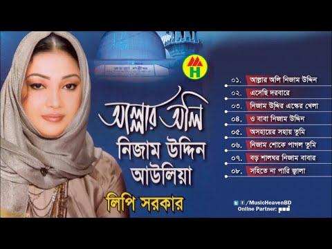 Lipi Sarkar - Allar Oli Nizam Uddin Auliya | আল্লার ওলি নিজাম উদ্দিন আউলিয়া | Vandari Gan