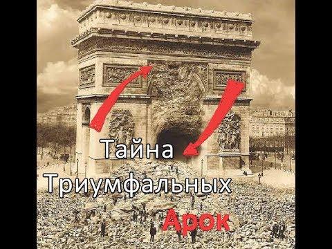 Мистическая тайна Триумфальных арок