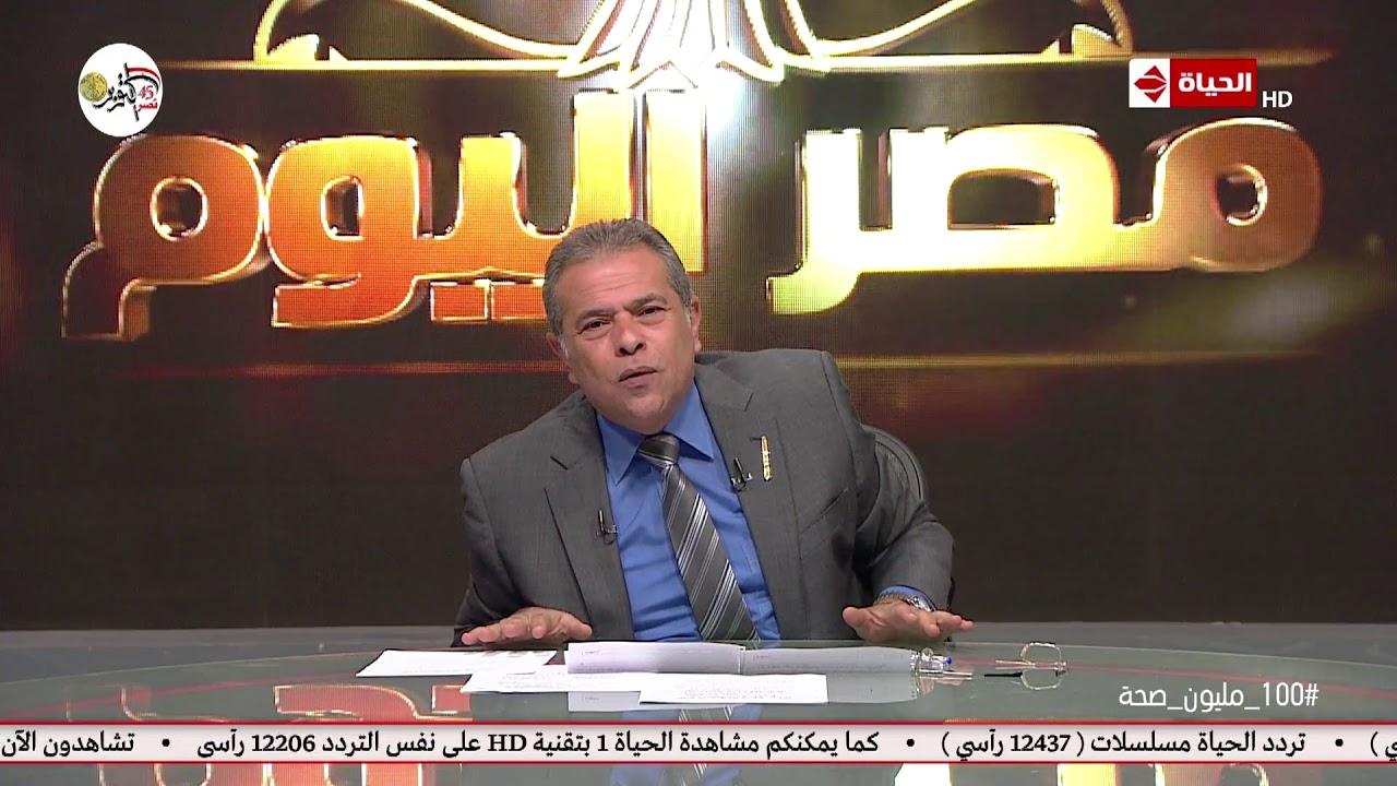 مصر اليوم | توفيق عكاشة يرد على منتقديه: يوم ما أطبل... لازم انت ترقص