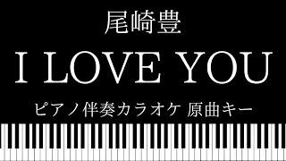 【ピアノ カラオケ】I LOVE YOU / 尾崎豊【原曲キー】