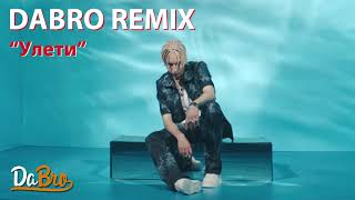 Download Dabro remix - T-Fest - Улети Mp3 and Videos