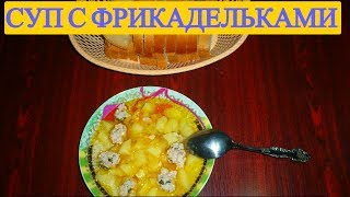 Суп с фрикадельками видео рецепт