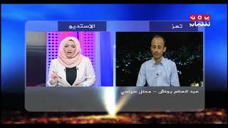 دوافع تصعيد الحوثي في الحدود مع السعودية | عبدالعالم بجاش و حسن الشهري| حديث المساء