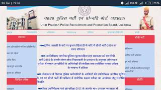 Up police constable recruitment online form 2018 TOTAL VACANCY (41520)