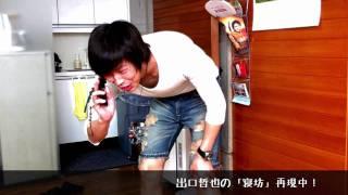 今週は、最近寝坊続きの出口哲也に「再現ビデオ」を演じてもらいました☆...