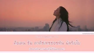 [Thaisub] LEE HI - Hold My Hand (손잡아 줘요) l #easterssub