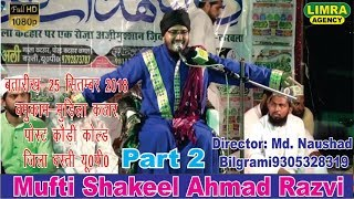 Mufti Shakeel Ahmad Razvi Part 2,  25 September 2018 Basti HD India