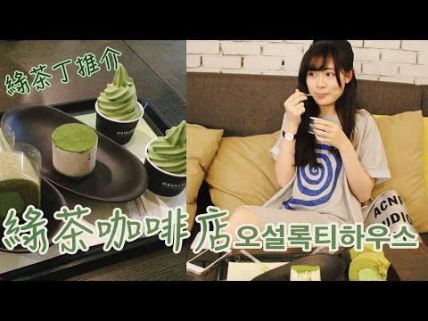 Hello Seoul │綠茶丁推介的綠茶咖啡店 오설록티하우스