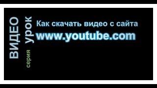 Как скачать видео с ютуб и других сайтов