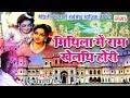 Mithila Mei Holi - मिथिला में राम खेलथि होरी - New Maithili Holi Song 2018 | Kunj Bihari Mishra