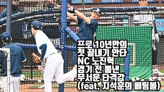 '데뷔 10년만의 첫 끝내기' NC 노진혁, 경기 전 뽐낸 무서운 타격감(feat. 지석훈의 배팅볼)