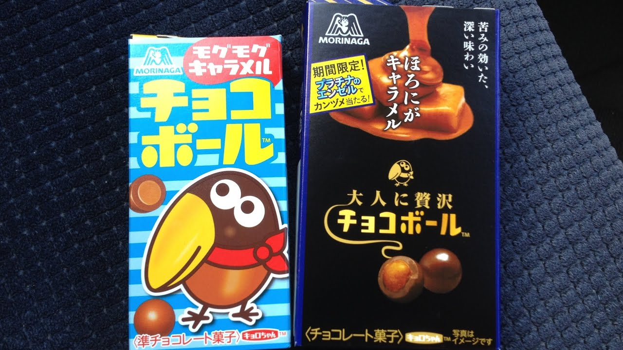 Morinaga Choco Ball Chocolate Caramel Snack in Japan - YouTube - photo#32