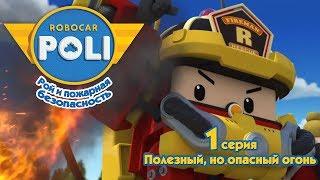 Робокар Поли - Рой и пожарная безопасность - Полезный, но опасный огонь (серия 1) Премьера!