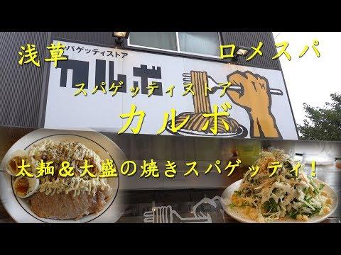 浅草【カルボ】ロメスパで焼きスパゲッティを喰う! Spaghetti Store CARBO in Asakusa.【飯動画】