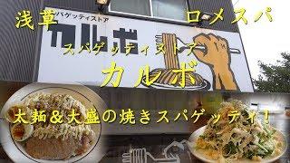 デカ盛り、太麺の焼きスパゲッティを提供する浅草のロメスパ店「カルボ...