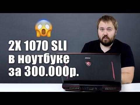 Ноутбук за 300.000р. с 2X SLI vs. PUBG