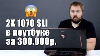 Ноутбук за 300.000р. с 2X 1070 SLI vs. PUBG