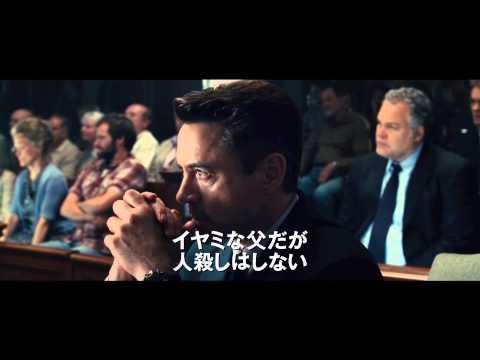 【映画】★ジャッジ 裁かれる判事 (あらすじ・動画)★