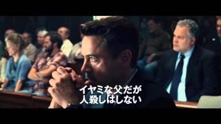 映画『ジャッジ 裁かれる判事』予告編 thumbnail