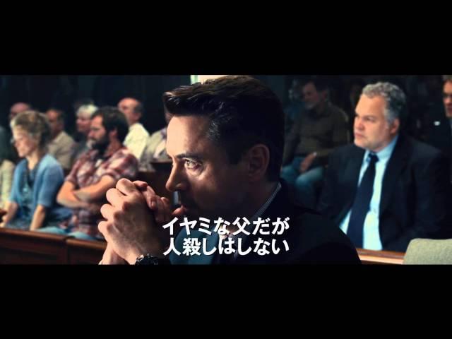 映画『ジャッジ 裁かれる判事』予告編