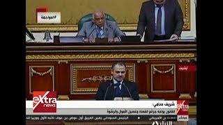 المواجهة| مجلس النواب يوافق مبدئيا على قانون