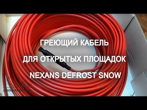 Греющий кабель для открытых площадок Nexans DEFROST SNOW