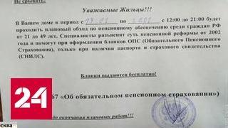 Пожилых москвичей атакуют мошенники из-за квартир