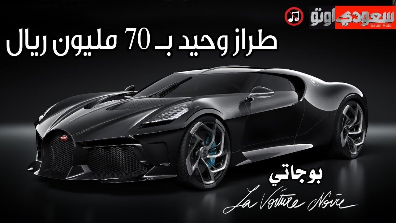 Bugatti La Voiture Noire  بوجاتي لا فويتشور نوار - طراز وحيد بـ 70 مليون ريال | سعودي أوتو