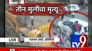 नागपूर: दुचाकीवर जाणाऱ्या तीन मुलींना क्रेननं धडक दिली , जागीच मृत्यू | 3 girls died in accident-TV9
