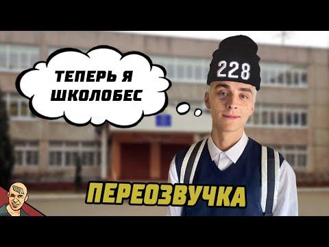 ВЛАД А4 СТАЛ ШКОЛЬНИКОМ АНТИ-ВЕРСИЯ (ПЕРЕОЗВУЧКА)