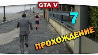 ч.07 Прохождение GTA 5 - Неожиданные догонялки