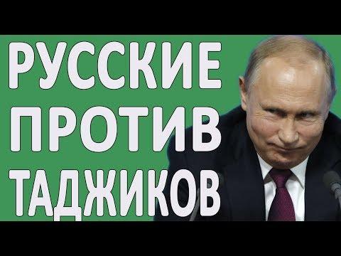 ИНОСТРАНЦЫ В РОССИИ. Мнение русских о Таджиках и Мигрантах #НОВОСТИ2019 #ПОЛИТИКА