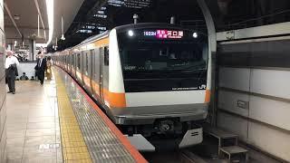 E233系0番台トタH43編成東京発車