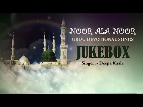Noor Ala Noor | Urdu Devotional Songs | Islamic Devotional Songs |Muslim Devotional Songs
