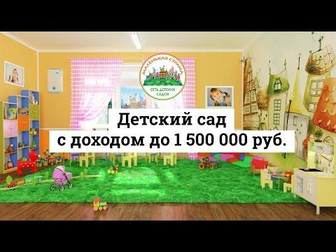 Открываем частный детский сад с прибылью до 1 500 000 руб. (Маленькая Страна)