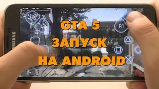 GTA 5 НА ANDROID - ПЕРВЫЙ ЗАПУСК МОДА - СТРИМ - PHONE PLANET