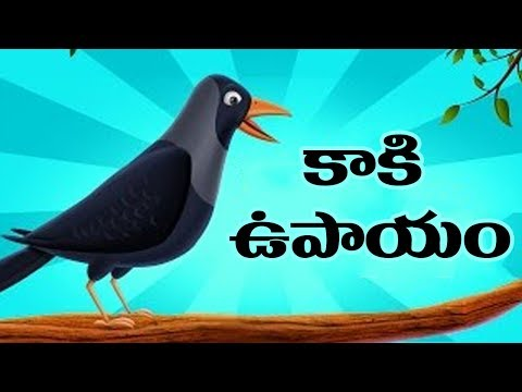 Telugu Children Stories HD | Kaki Uapayam HD | Panchatantra Kathalu HD | -  Comprint Multimedia
