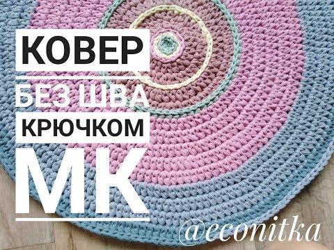 Вязание крючком из трикотажной пряжи ковриков