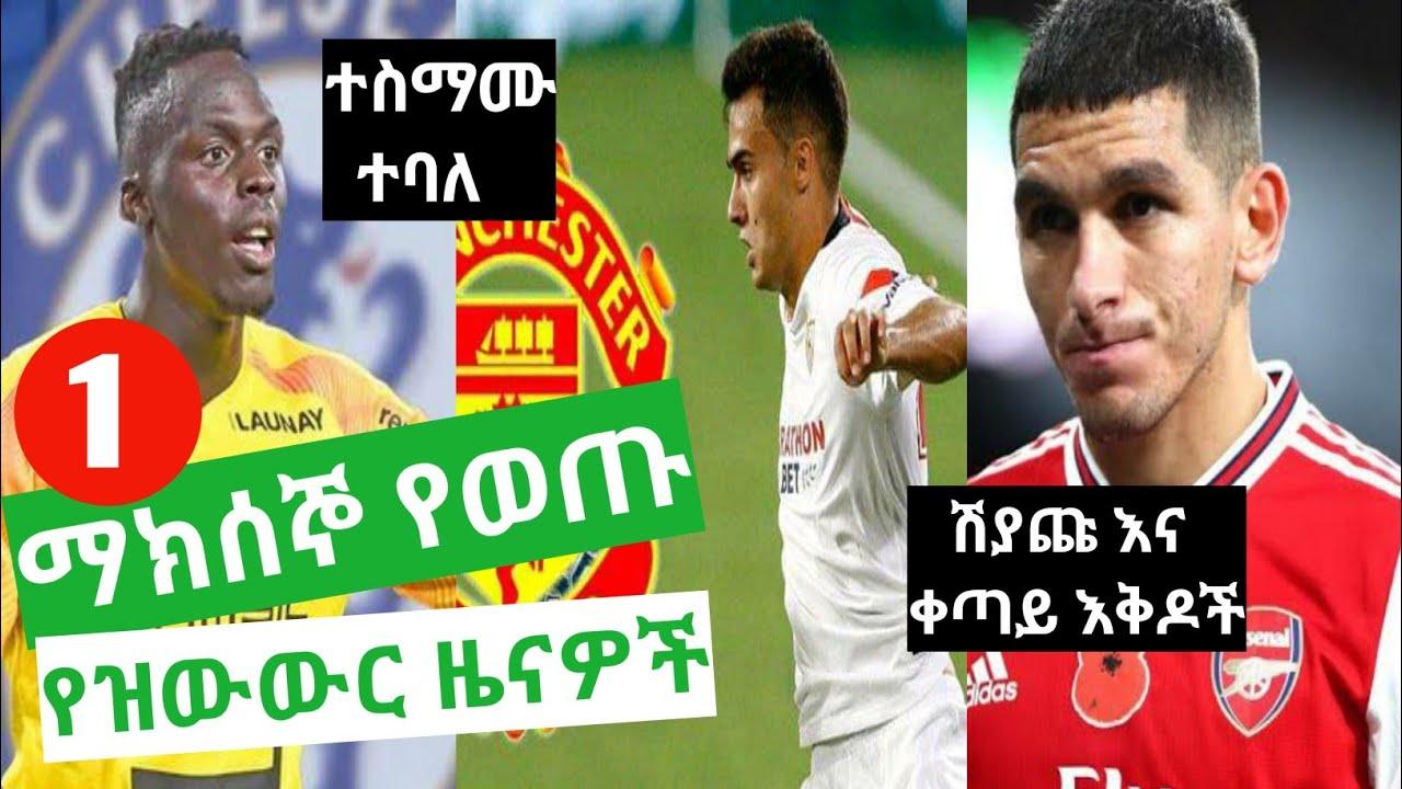 ማክሰኞ መስከረም 5/2013 ዓ.ም የወጡ የዝውውር ዜናዎች ክፍል _1 (Ethiopian sport News)
