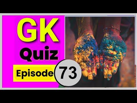 GK Quiz Ep 73 | General Knowledge | सामान्य ज्ञान प्रश्नोत्तरी | GK for competitive exams Quiz Test