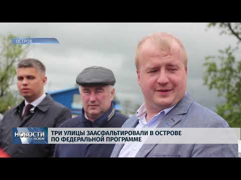Новости Псков 29.05.2019 / Три улицы заасфальтировали в Острове по федеральной программе