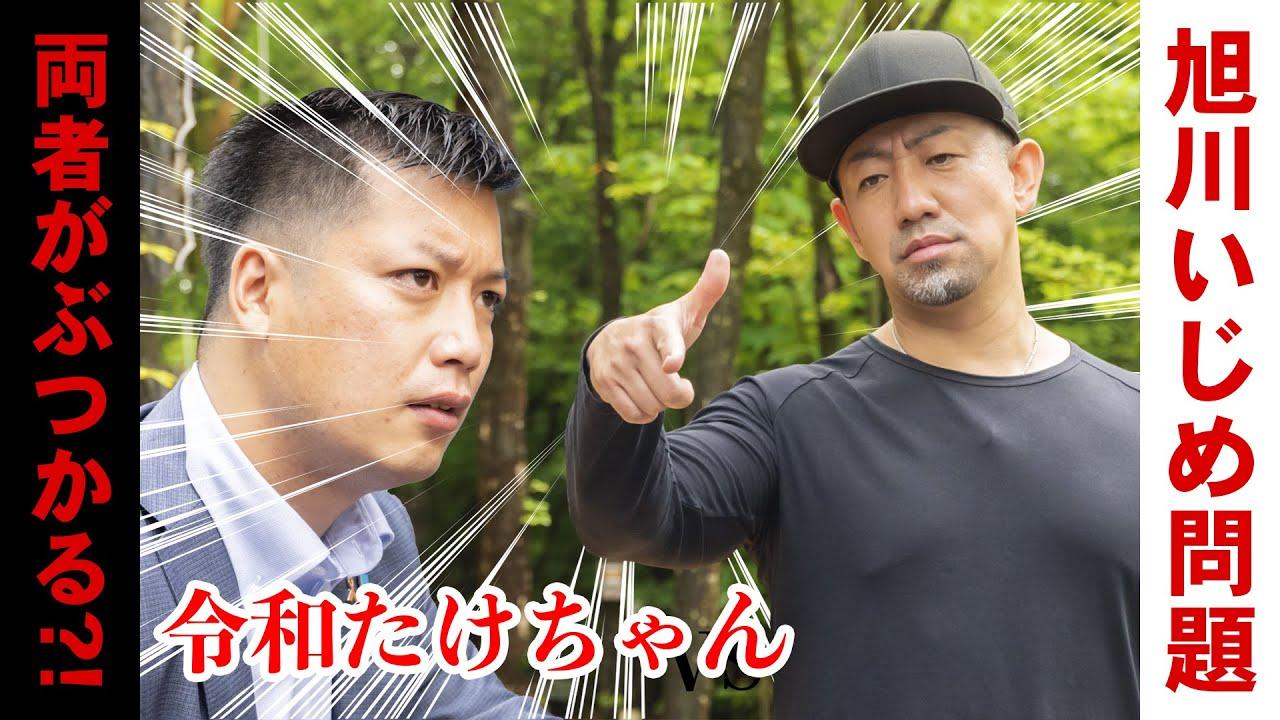 【闇を暴く】旭川いじ〇隠蔽問題で令和タケちゃんとガチンコトーク! / 腐った日本を変える